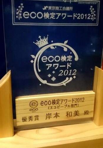 eco検定アワード2012