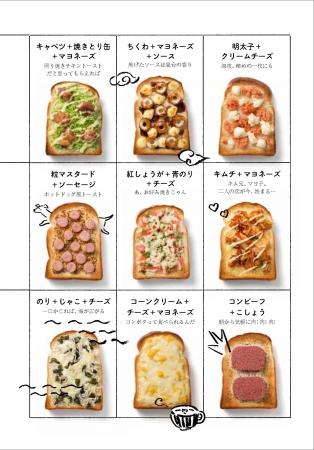 栄養がとれるトースト