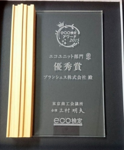 eco検定アワード2015 タテ