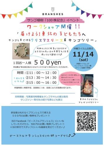 サンゴ植樹 「100株記念」イベント ワークショップの案内チラシ