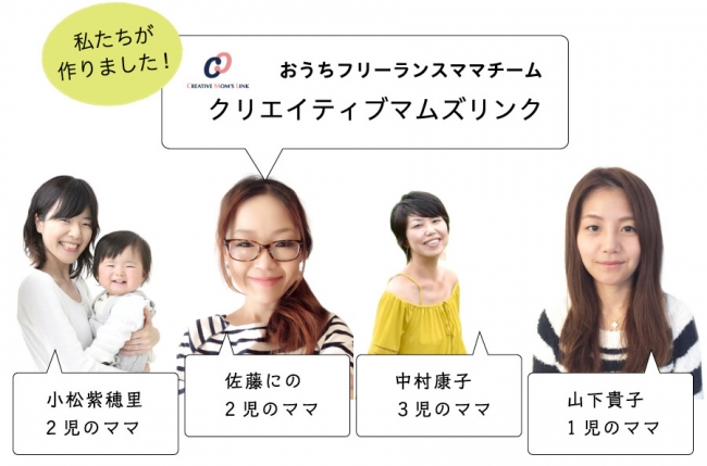 おうちフリーランスママチーム「クリエイティブマムズリンク」