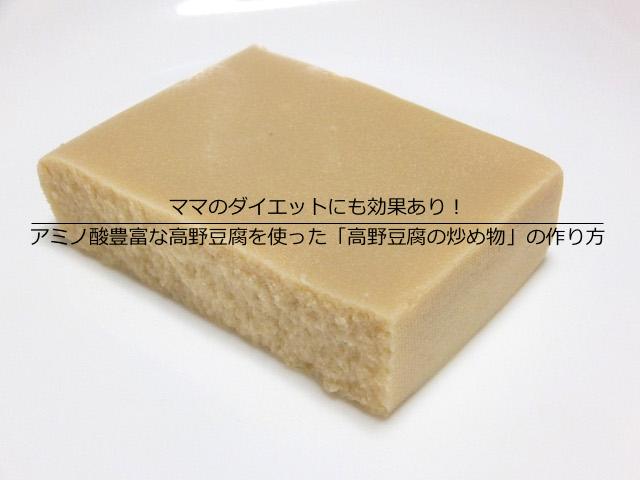 高野豆腐の炒め物