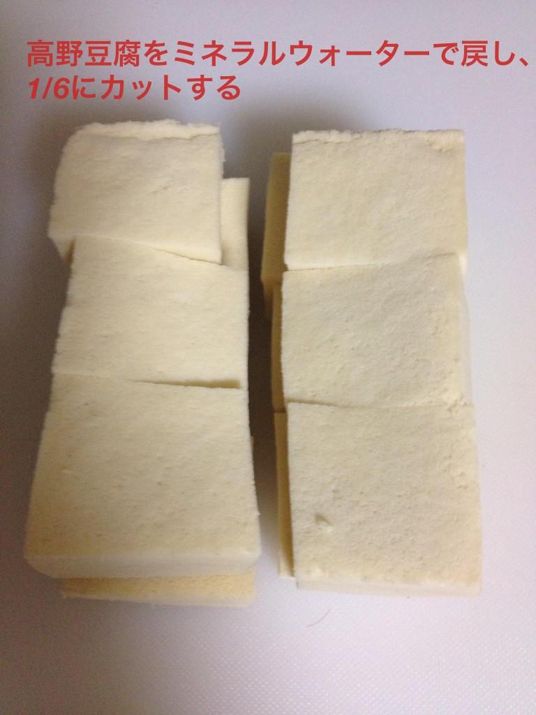 高野豆腐を切る