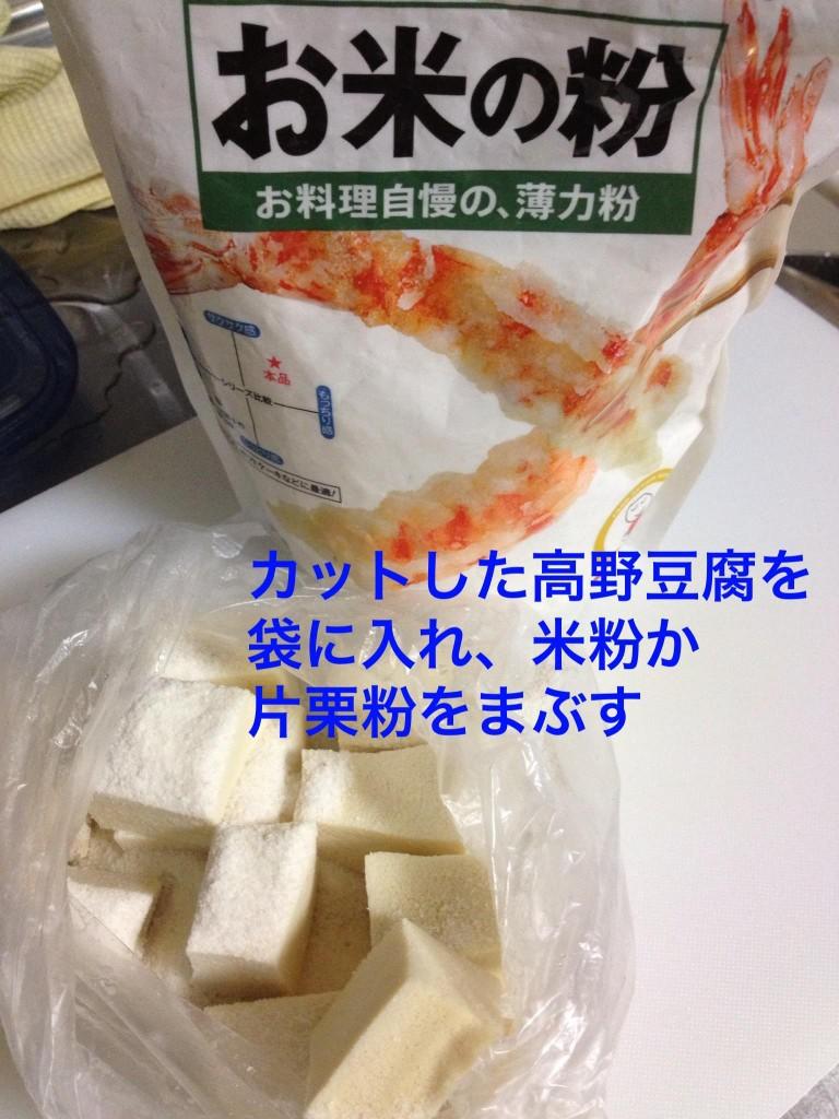 高野豆腐 米粉 片栗粉