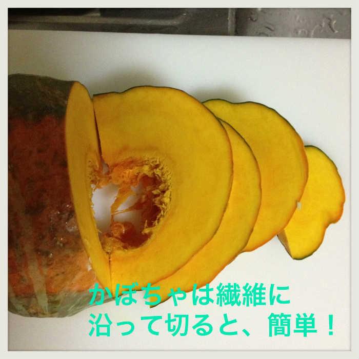 かぼちゃをカットする