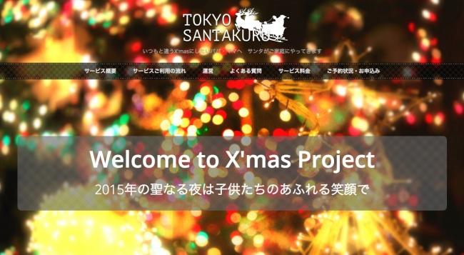 東京サンタクルホームページのスクショ