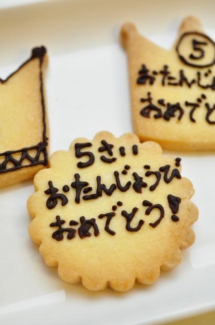 岡田有里の作ったクッキー