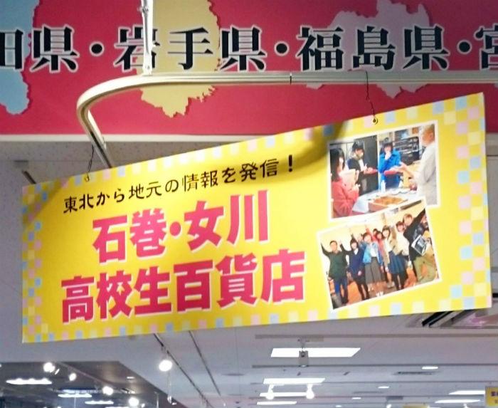ハルカス・高校生百貨店