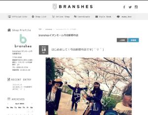 イオンモール今治新都市ショップブログ