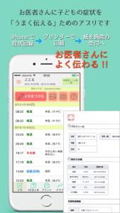 病気メモアプリ