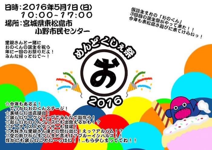 おのくん祭りポスター