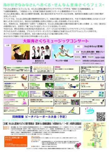 sennan-satoumi-poster