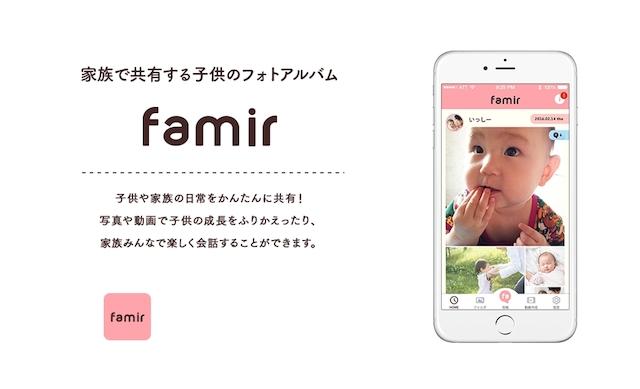 famir-ファミール