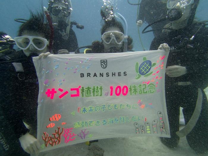 サンゴ植樹100株記念