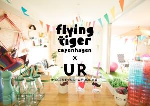 UR賃貸×フライングタイガーコペンハーゲン