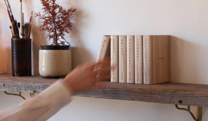 桐製の文庫本サイズの思い出セット