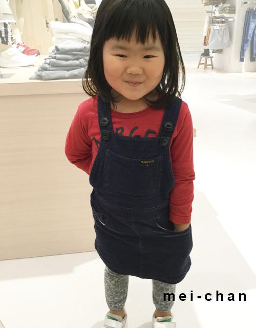 hatsukaichi4_meichan