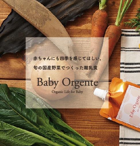 BabyOganic