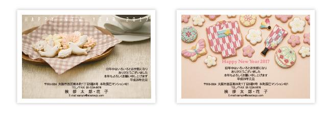 アイシングクッキー年賀状横型