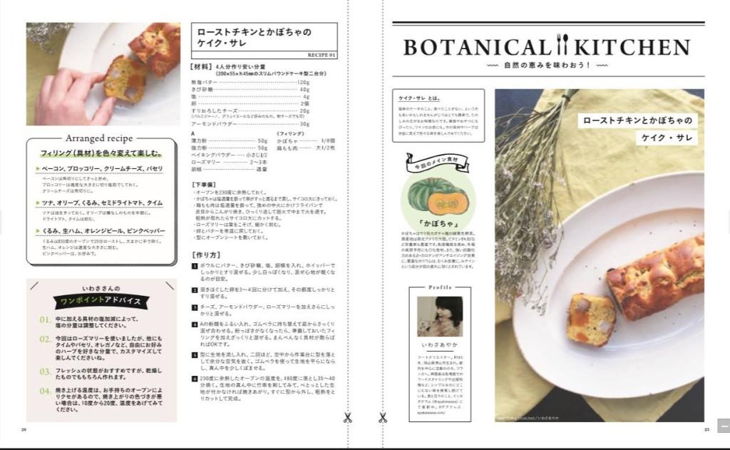 「Botapii by LOVEGREEN」中身3