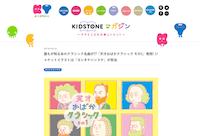KIDSTONEマガジンサイト