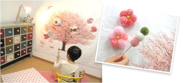 桜のツリータペストリーと子ども