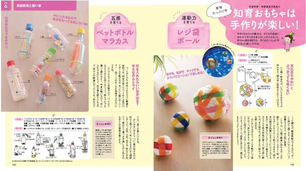 手作り知育玩具について
