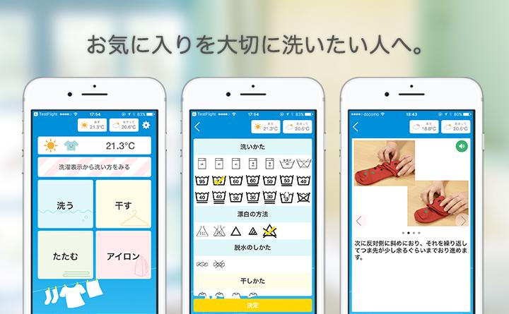 「洗濯だより」アプリの画面