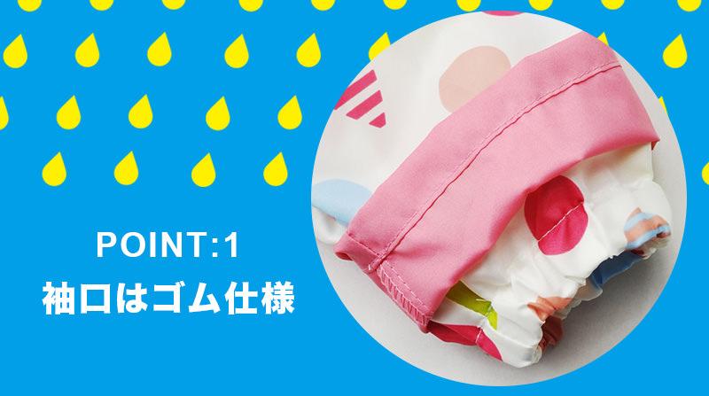 raingoods1