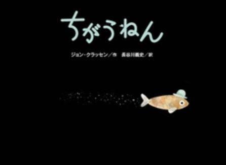 ジョン・クラッセン/作・長谷川義史/訳「ちがうねん」の表紙