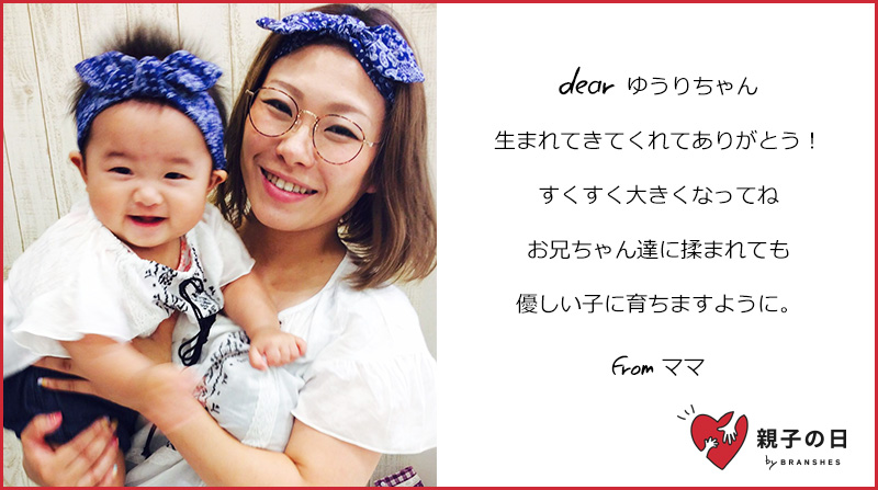 6toyama_oyakonohi