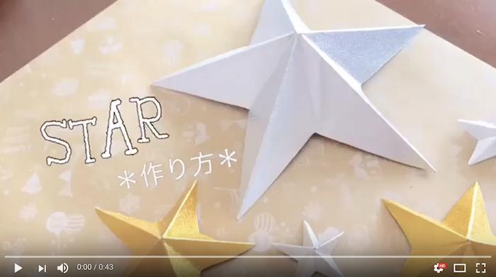 折り紙で星の作り方動画