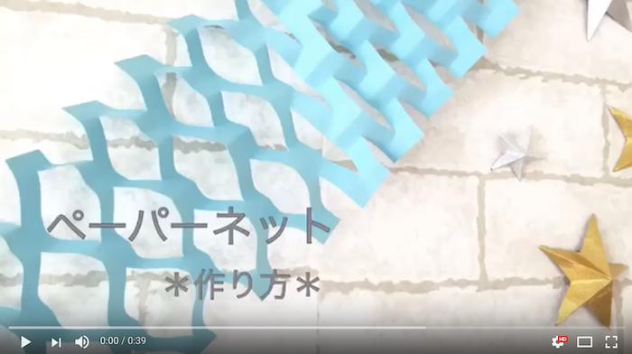 七夕飾りに☆画用紙で作る!ペーパーネットの作り方