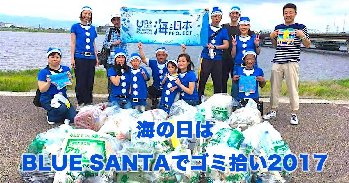 海の日はBLUE SANTAでゴミ拾い2017