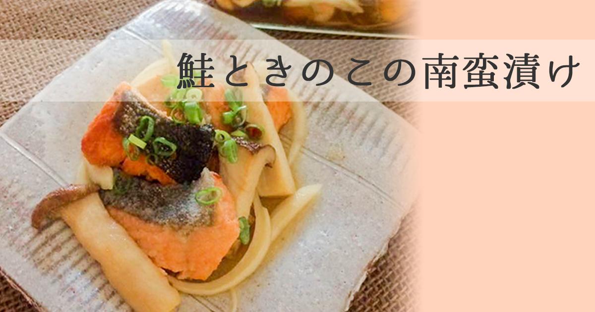 鮭とキノコの南蛮漬け
