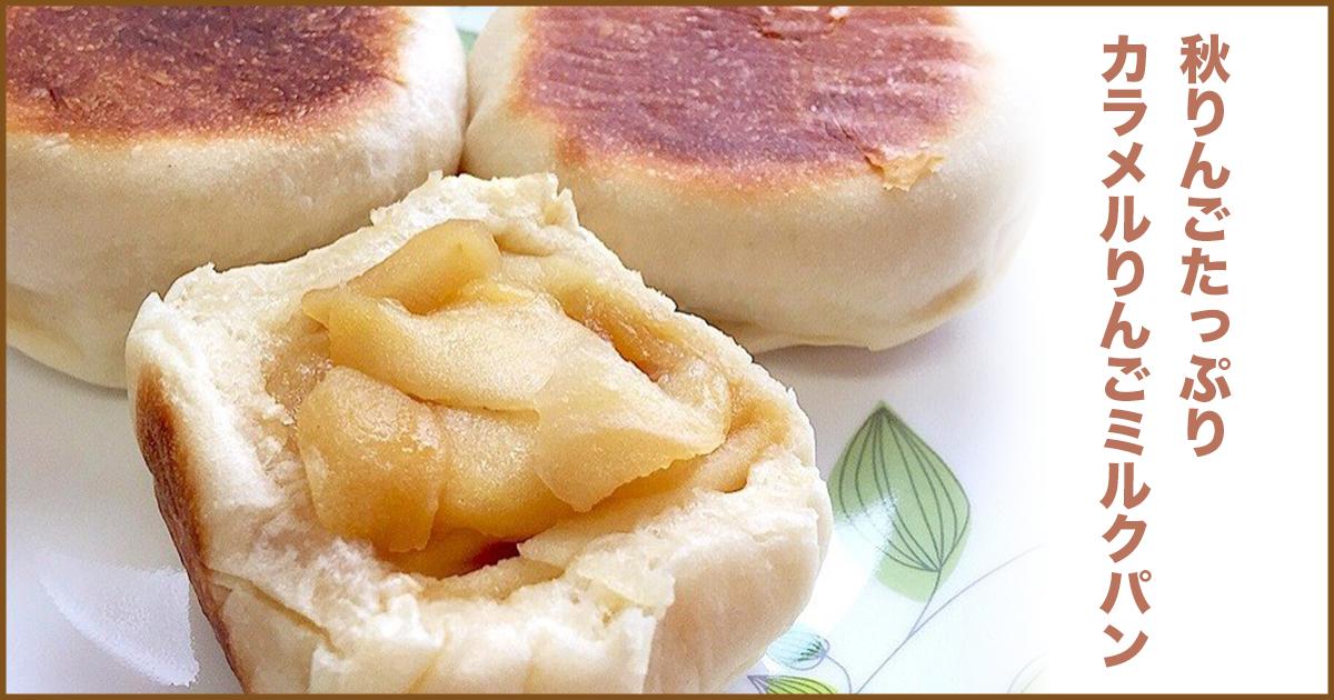 カラメルりんごパン