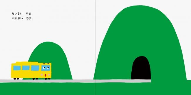 でんしゃからみつけた大きい山、小さい山