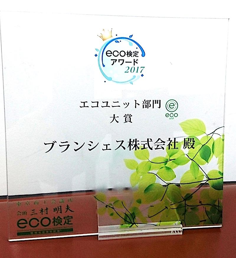 エコ検定大賞の盾