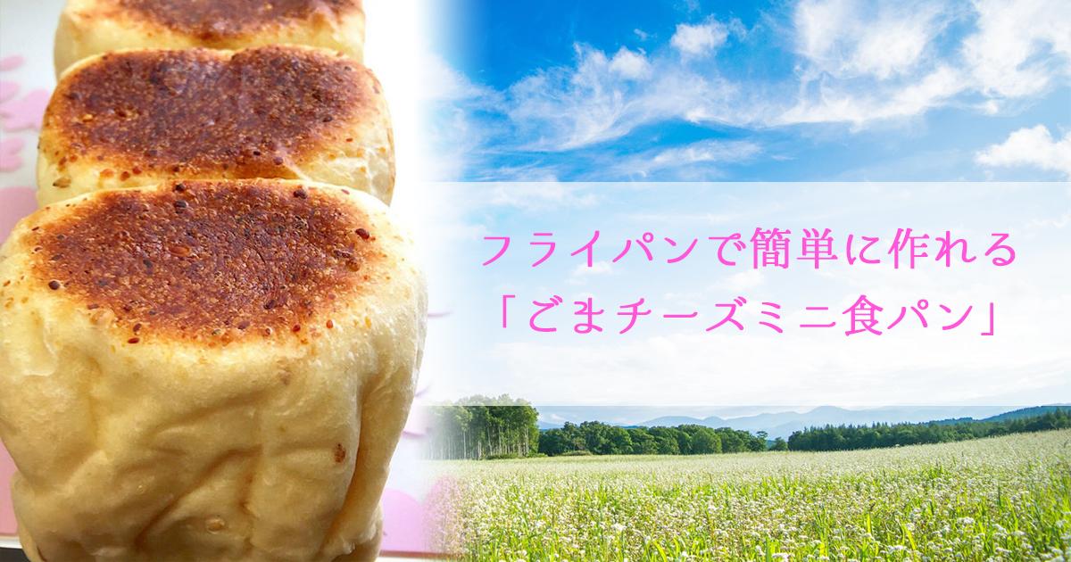 ごまチーズミニ食パン