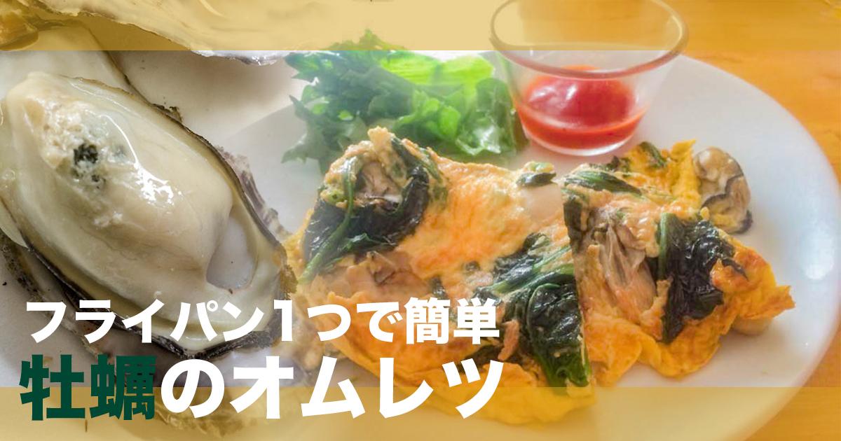 牡蠣のオムレツ