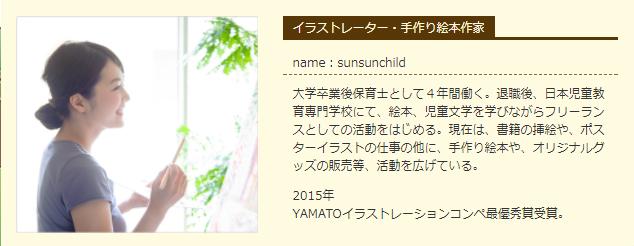 手作り絵本作家・sunsunchildさん
