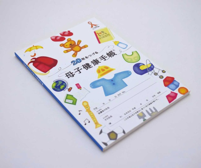 20年をつづる母子健康手帳 2018年度改訂版