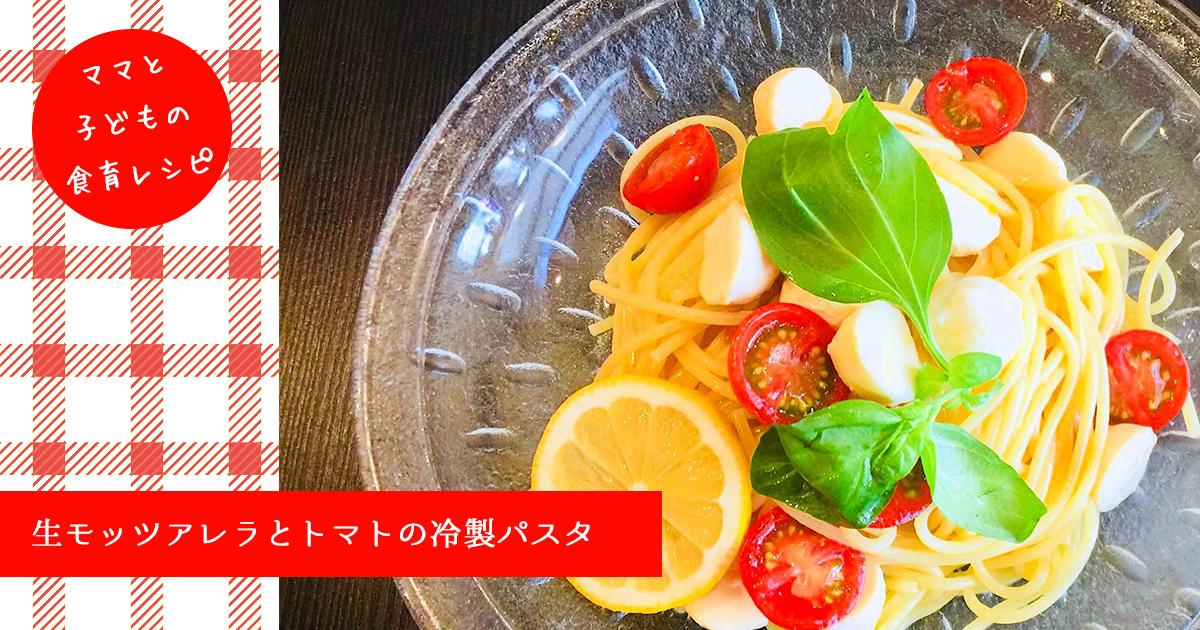 生モッツアレラとトマトの冷製パスタ