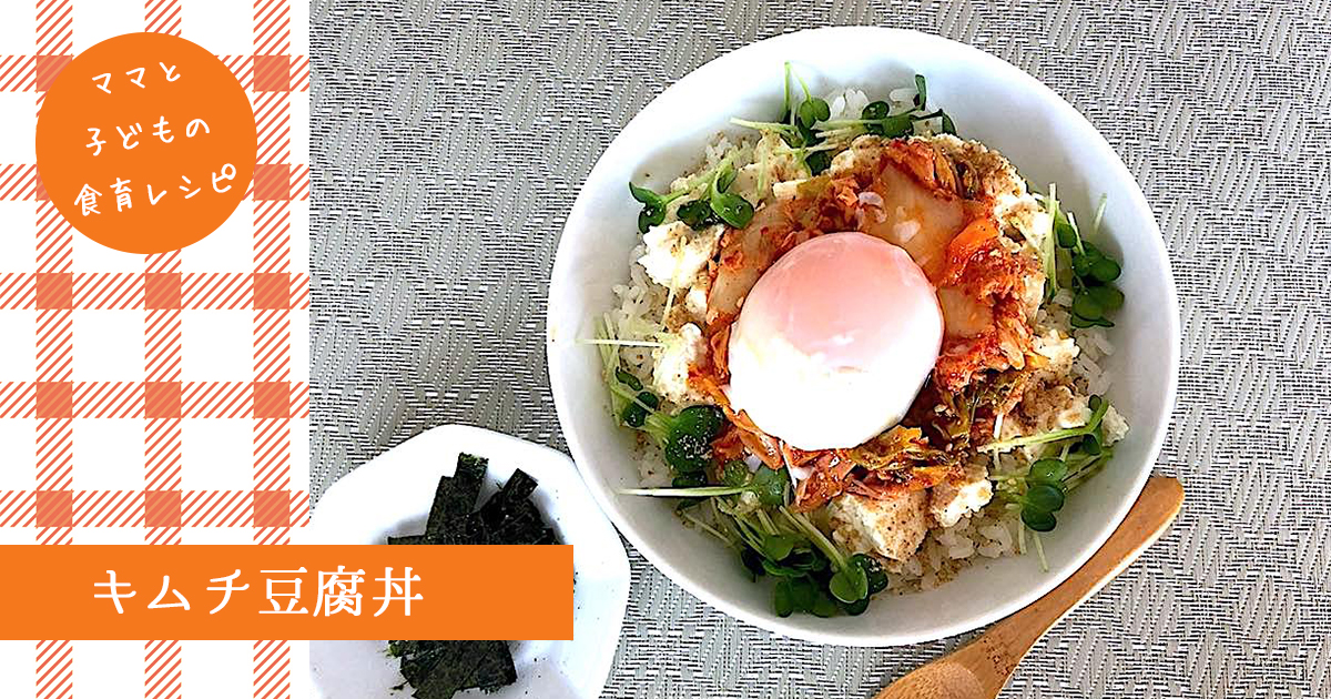 キムチ豆腐丼