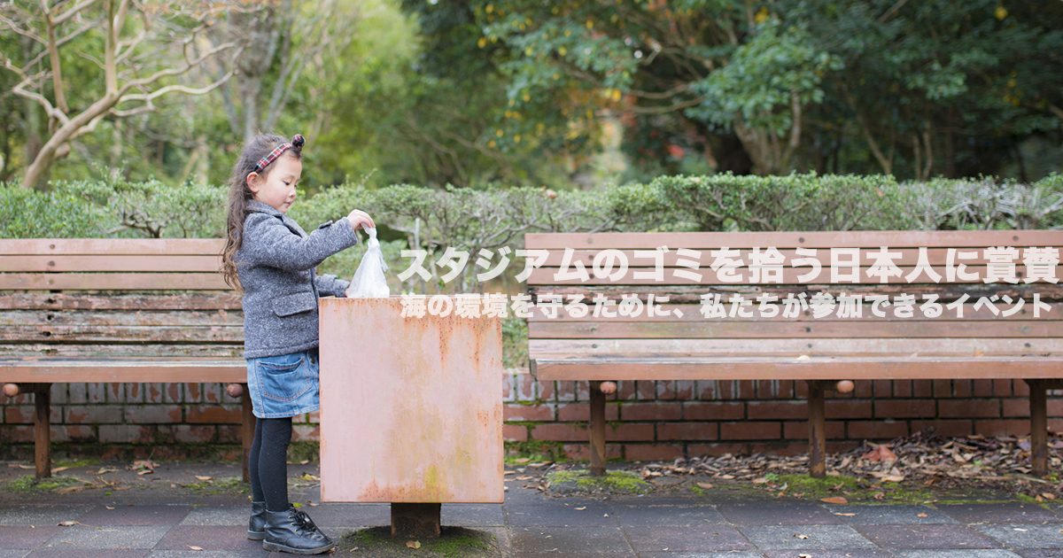 ゴミ拾いをする女の子