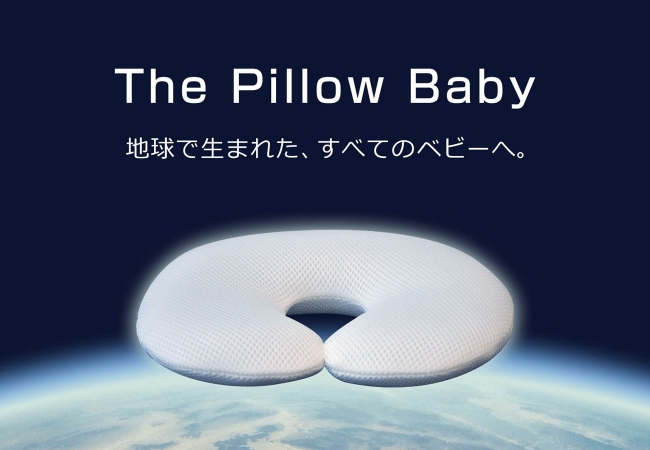 The Pillow Baby(ザ・ピロー ベビー)