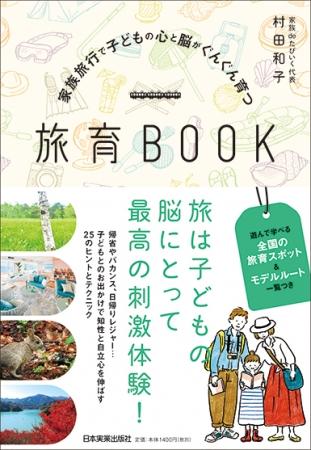 旅育BOOKの表紙