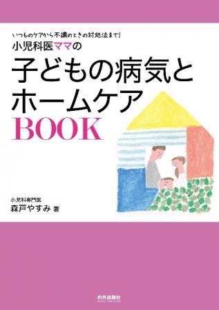 小児科医ママの子どもの病気とホームケアBOOK表紙
