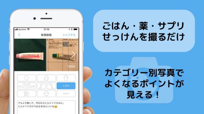 アトピヨ画面-2