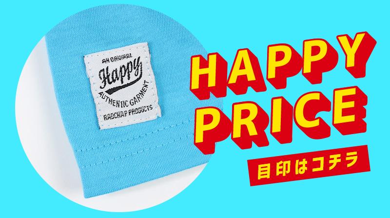 happyprice1_1